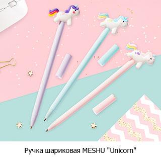 "Ручка шариковая MESHU ""Unicorn"""